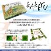 鹿教湯温泉オリジナルボードゲーム 「KAKEYU」完成!!