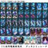 9/24 第四回横浜COJ大会レポート!