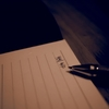 (おすすめ)生きるために遺書を書く