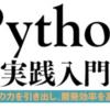 【書籍メモ】Python実践入門を読了したので機械学習PJにも使えそうなところをメモる