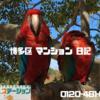 海の中道海浜公園|福岡応援隊♪