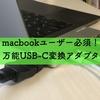 MacBookユーザー必須!万能USB-C変換アダプタを使ってみた感想《HDMI、USB×2、SD、microSD、USB-C×2》