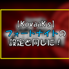 『KovaaK's #4』フォートナイトの設定と同じにする方法