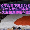 金メダルまであとひとつ!ユースオリンピック ブエノスアイレス2018 U-18フットサル日本女子代表が決勝進出!!【LIVE配信あり】