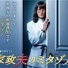 「U-NEXT」〜家政夫のミタゾノ〜✨