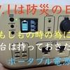 【防災の日】コスパが高いおすすめのポータブル電源を紹介!アウトドアにも使えるオシャレなガジェット『PowerArQ2』を紹介レビュー