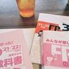 【FP3級】今日の勉強と、よもやま話【やる気なし】