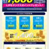 年会費無料のライフカードへの入会なら12,800円貰える!