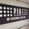 噂の横浜地区 PIA横浜モアーズ店に朝イチから行ってきました。