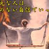 斉藤一人さん 上気元な人は、根拠のない自信でいっぱい