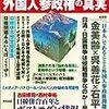 共産党は韓国の手先か!?釜山(プサン)の慰安婦像には触れず「日本政府は元慰安婦に誠実な謝罪を」と発言