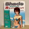 Shade3Dで精密な787と瑞風を製作する(1)