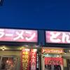 大洗【ラーメンとん太】で食べたい美味しいメニューベスト3はコレ