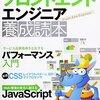 静的な多言語Webサイトを1ソースから作る方法