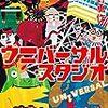 【電子書籍】『ウニバーサル・スタジオ』北野勇作(アドレナライズ)
