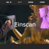 【EinScan-Pro 2X/ 2X PLUS】日本3Dプリンターが、プロ使用のハンディスキャナーを販売