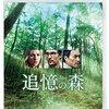 「 追憶の森 」< ネタバレ あらすじ >死に場所を求め日本へやってきたアメリカ人。 科学者だから神は信じない