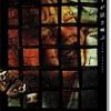 ミミック【映画・ネタバレ感想】キリストに拒絶されたユダの哀しみを描いた、ギレルモ・デル・トロによる聖書モチーフのクリーチャーホラー★★★★(4.0)