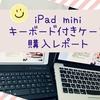iPad mini キーボード付きケース 購入レポート