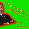 """【J2リーグ第9節""""横浜FC対千葉""""】踏まれても叩かれても、努力さえしつづけていれば、必ずいつかは実を結ぶ"""