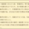 労働安全衛生法:難問解読No.7(平成25年第5問)