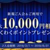 『セディナカードJiyu!da! 』が最大19,000円相当にポイントアップ!海外キャッシング人気NO.1のカードを発行するなら今だ!