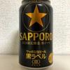 SAPPORO 黒ラベル〈黒〉