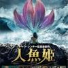 映画『人魚姫』感想と考察 人魚の意味やこの映画のテーマって?