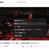 YouTubeライブ動画をおてがる(?)に見てみるテスト