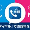 NifMoがおトクな「10分かけ放題」と「半額ダイヤル」のサービス提供を開始!!