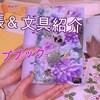 手帳&文具紹介 愛用クリップブック・私の手帳管理法
