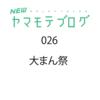 NEWヤマモテブログ (26)