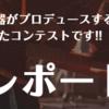 【HOTLINE2014】ショップオーディションレポートVol.6