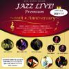 JAZZ LIVE Premium @Billboard Live Osaka -10周年記念講師LIVE-のご案内
