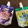 ヨコオデイリーフーズの飲む低糖質ゼロカロリーゼリー!