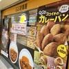 カレーハウス CoCo壱番屋 カレーパン