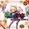 【対魔忍RPG】イベント『鮮血の椿姫』【初夏のチョコ セシリア・チェロ 編】SDへの細かいこだわりは過去最高かもしれない・・・
