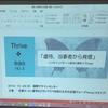名古屋での勉強会に参加しました。