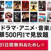 dTVは月額500円で12万作品見放題!ダウンロードしてオフライン再生も可能!!