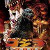 映画「ゴジラ2000ミレニアム」(1999)をみる。シリーズ第23作。