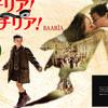 """<span itemprop=""""headline"""">映画「シチリア! シチリア!」(2010)</span>"""