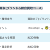 【PONEY】ネットオフ宅配買取(ブランド&総合買取コース)で240,000pt!