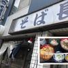 札幌市・東区のセットメニューが充実してる大衆そば屋「そば長 北光店」に行ってみた!!~昔ながらの味!男性に人気のリーズナブルでボリュームたっぷりのメニュー!!~
