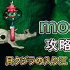 『moon』攻略日記6(中盤:貝クジラの入り江〜玉屋)【Switch】