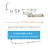 見られたくないツイートを伏字に!fusetterを使って快適ツイート