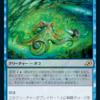 イコリア・巨獣の棲処カードプレビュー その11