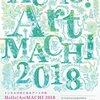 ArtMACHI Museum2018が開催されます!