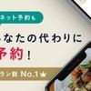 本日のおススメアプリ【AutoReserve】
