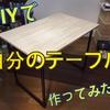 DIYでテーブルの作り方!簡単だし、6000円台で作れちゃった!