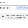 Google Photos Library APIへの移行